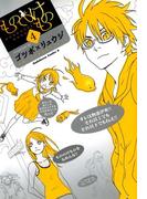 もののけもの(4)(角川コミックス・エース)