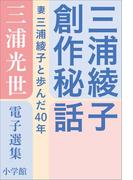 三浦光世 電子選集 三浦綾子創作秘話 ~妻・三浦綾子と歩んだ40年~(三浦綾子 電子全集)