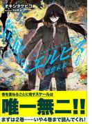 筺底のエルピス4 -廃棄未来-(ガガガ文庫)