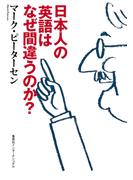 日本人の英語はなぜ間違うのか?(集英社インターナショナル)(集英社インターナショナル)