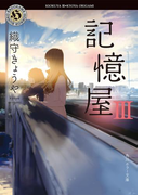 記憶屋III(角川ホラー文庫)