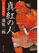 真紅の人 新説・真田戦記(角川文庫)