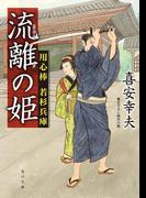 【期間限定価格】流離の姫 用心棒 若杉兵庫(角川文庫)