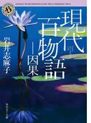 【期間限定価格】現代百物語 因果(角川ホラー文庫)