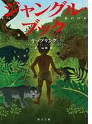 【期間限定価格】ジャングル・ブック(角川文庫)