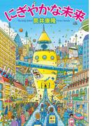 にぎやかな未来(角川文庫)