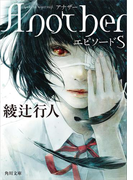 Another エピソードS(角川文庫版)(角川文庫)