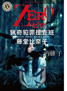 ZERO 猟奇犯罪捜査班・藤堂比奈子(角川ホラー文庫)