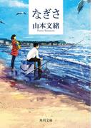 【期間限定価格】なぎさ(角川文庫)