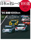 日本の名レース100選 Vol.073(サンエイムック AUTO SPORT Archives)