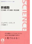 幹細胞 ES細胞・iPS細胞・再生医療 (岩波科学ライブラリー)(岩波科学ライブラリー)