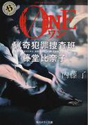 ONE (角川ホラー文庫 猟奇犯罪捜査班・藤堂比奈子)(角川ホラー文庫)