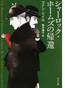 シャーロック・ホームズの帰還 (角川文庫)(角川文庫)