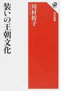 装いの王朝文化 (角川選書)(角川選書)