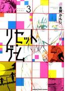 リセット・ゲーム 3 (ANIMAGE COMICS GANMA!)