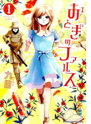 おとぎのファルス 1 (ANIMAGE COMICS GANMA!)