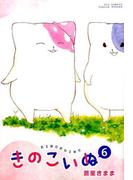 きのこいぬ 6 (RYU COMICS)