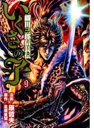 いくさの子 9 織田三郎信長伝 (ゼノンコミックス)