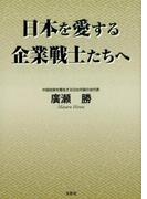 日本を愛する企業戦士たちへ