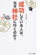 成功している人は、なぜ神社に行くのか?