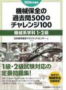 機械保全の過去問500+チャレンジ100 機械系学科1・2級 2016年度版