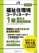 福祉住環境コーディネーター1級過去&模擬問題集 改訂5版