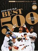 2000−2015MLB BEST500 MLB2000年代ベストプレーヤー500 (NSK MOOK)