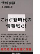 情報参謀 (講談社現代新書)(講談社現代新書)