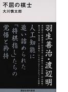 不屈の棋士 (講談社現代新書)(講談社現代新書)
