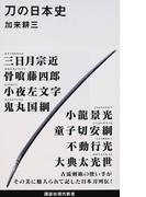 刀の日本史 (講談社現代新書)(講談社現代新書)