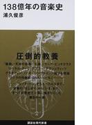138億年の音楽史 (講談社現代新書)(講談社現代新書)