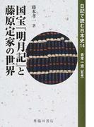 日記で読む日本史 14 国宝『明月記』と藤原定家の世界