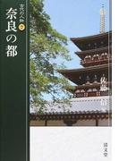 奈良の都 (古代の人物)