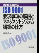 ISO 9001要求事項の解説とマネジメントシステム構築の仕方 2015年版対応