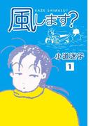 【1-5セット】風します?