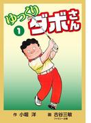 【全1-5セット】ゆっくりダボさん