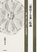 """「憲法十七条」広義 """"和魂""""""""漢才""""の出あいと現代的意義"""