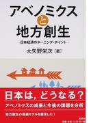 アベノミクスと地方創生 日本経済のターニング・ポイント