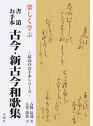 楽しく学ぶ書道お手本古今・新古今和歌集