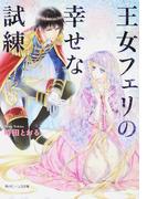 王女フェリの幸せな試練 1 (角川ビーンズ文庫)(角川ビーンズ文庫)