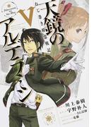 天鏡のアルデラミン 5 ねじ巻き精霊戦記 (電撃コミックスNEXT)(電撃コミックスNEXT)