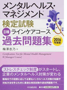 メンタルヘルス・マネジメント検定試験Ⅱ種ラインケアコース過去問題集 2016年度版