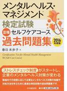 メンタルヘルス・マネジメント検定試験Ⅲ種セルフケアコース過去問題集 2016年度版