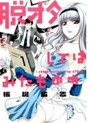 脱オタしてはみたものの(芳文社コミックス) 3巻セット(芳文社コミックス)