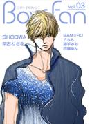 BOYS FAN vol.03 sideL(ボーイズファン)