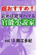 【超おすすめ!!】読めば絶対ハマる官能小説家vol.10岡江多紀(愛COCO!Special)