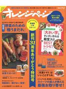 【期間限定価格】オレンジページ 2016年 7/2号