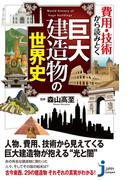費用・技術から読みとく巨大建造物の世界史(じっぴコンパクト新書)