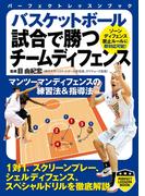 バスケットボール 試合で勝つチームディフェンス(PERFECT LESSON BOOK)