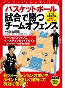 バスケットボール 試合で勝つチームオフェンス(PERFECT LESSON BOOK)